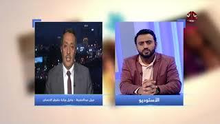 في اليوم العالمي لحقوق الإنسان : سلسلة مستمرة من الإنتهاكات في اليمن | المرصد الحقوقي