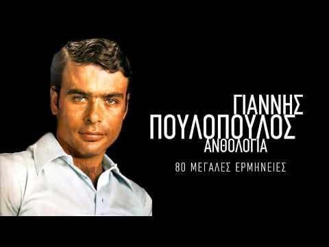 Αγάπη μου - Γιάννης Πουλόπουλος