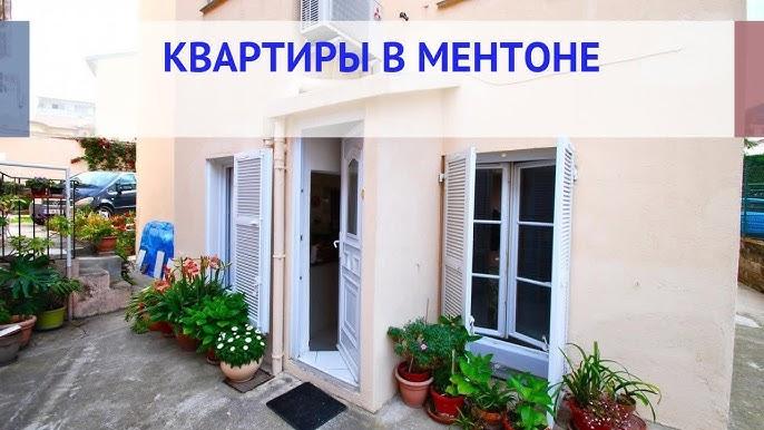 Купить квартиру в ментоне франция элитные дома дубае