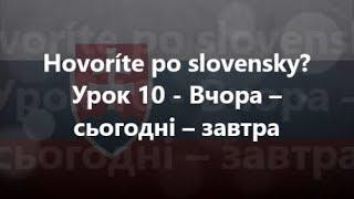 Словацька мова: Урок 10 - Вчора – сьогодні – завтра