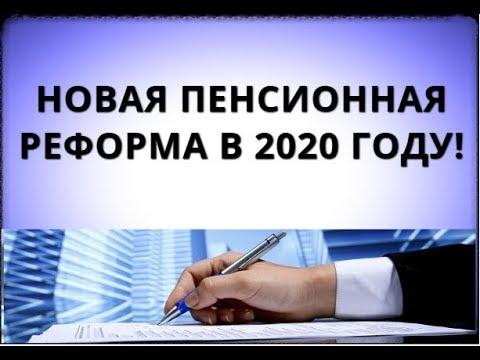 Новая пенсионная реформа в 2020 году!