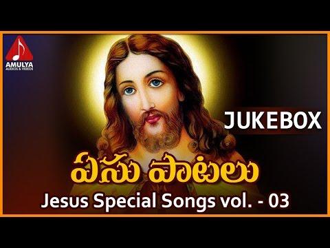 Jesus Christ Special Songs   Telugu Worship Songs   Yesu Patalu Jukebox   Amulya Audios And Videos