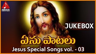 Jesus Christ Special Songs | Telugu Worship Songs | Yesu Patalu Jukebox | Amulya Audios And Videos