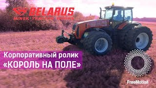 MTZ Belarus tractor promotional video