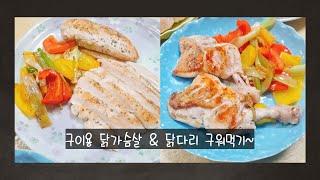 구이용 닭가슴살 & 닭다리 구워먹기~