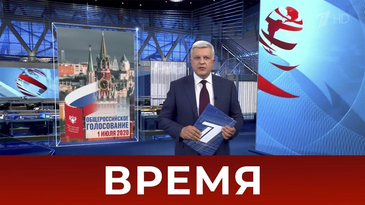 """Выпуск программы """"Время"""" от 01.07.2020 в 21:00"""