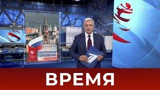 """Выпуск программы """"Время"""" в 21:00 от 01.07.2020"""