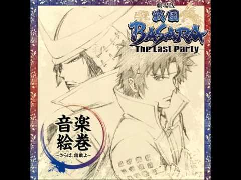 Sengoku BASARA The Last Party OST - 09 - BLAZE_Final_Version