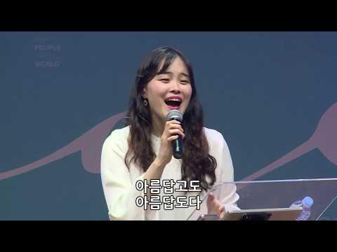 복음들고 산을 넘는자들 - 박지현 전도사 [19.05.24]
