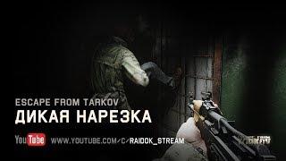 Escape From Tarkov - Снаряга не решает ? Нарезка геймплея за дикого со стримов.