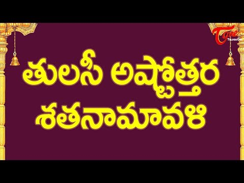 Tulasi Ashtottara Satanamavali | Telugu Devotional Songs | Recited by Kanthi Sastry Kavuri