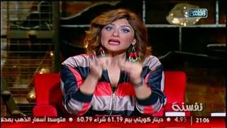نفسنة | ليه الراجل بيطفش من البيت .. الست وصاحبتها الحسودة .. لقاء مع هبة الأباصيرى 17 يناير