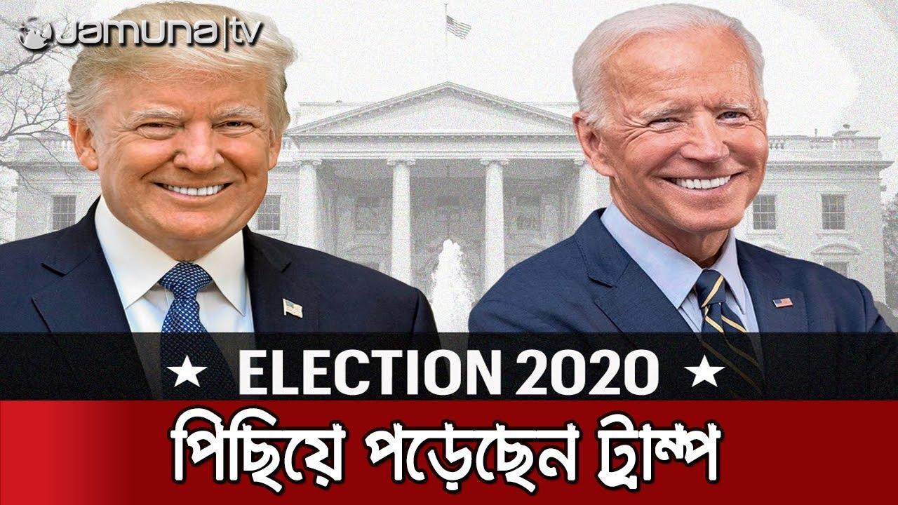 Download মার্কিন নির্বাচন: ইলেক্টোরাল ভোট নিয়ে দুই শিবিরে-ই তুমুল হিসেব-নিকেশ | US Election