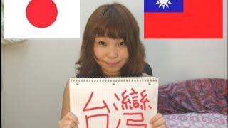 日本人對台灣的印象 Japanese impression on TAIWAN 中国語で台湾の第一印象