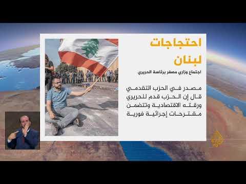 ???? في #لبنان.. اجتماع وزاري مصغر برئاسة الحريري  - نشر قبل 53 دقيقة