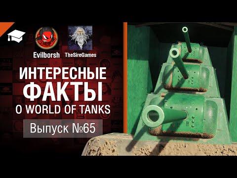 Клоны с енотами штурмуют ВоТ - Интересные факты №65 - от Evilborsh и TheSireGames [World Of Tanks]