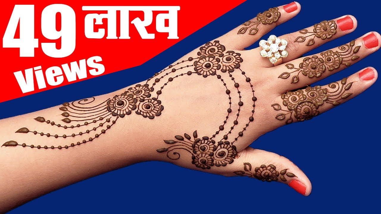ज व लर म ह द ड ज ईन Latest Mehndi Designs For