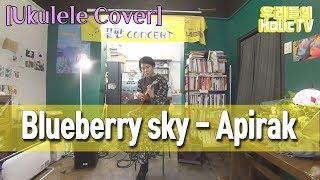 Blueberry sky - Apirak / ukule…