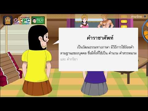 คำราชาศัพท์ - สื่อการสอน ภาษาไทย ป.6