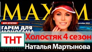 Наталья Мартынова Miss MAXIM Фото в журнале