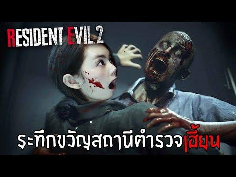 ระทึกขวัญสถานีตำรวจเฮี้ยน | Resident Evil 2