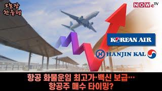 [나우경제TV] 오늘 장 한줄평: 항공 화물운임 최고가…
