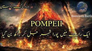 Unknown History of Pompeii / The City of Sins. Hindi & Urdu| Pompeii Documentary Purisrar Dunya