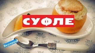 Апельсиновое суфле для детей. Крем для торта в микроволновке. Как сделать суфле в домашних условиях