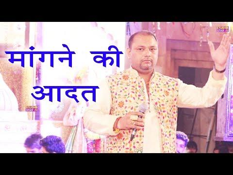 यह भजन सुनकर आप भी बाबा के भिखारी बन जाओगे   मांगने की आदत जाती नहीं   Hit Shyam Bhajan 2017