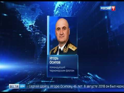 Командующим Черноморским флотом стал вице-адмирал Игорь Осипов