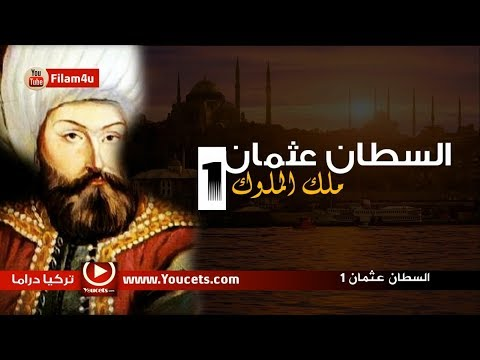 السلطان الغازي عثمان الأول    مؤسس الدولة العثمانية