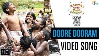Kochavva Paulo Ayyappa Coelho | Doore Dooram Song Video | Kunchacko Boban | Shaan Rahman | Official