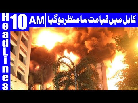 At least two of the attackers have been killed - Headlines 10AM - 21 January 2018 | Dunya News