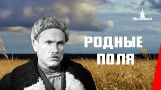 Родные поля (1944) фильм