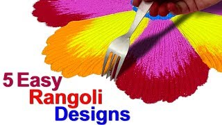 5 Easy Rangoli Designs जो आप भी बना लेंगे | Rangoli Beautiful and Easy Design for Diwali