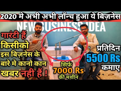 प्रतिदिन 5500 Rs कमाए 🔥😍 | new business ideas 2020| small business ideas| Mop Making Business