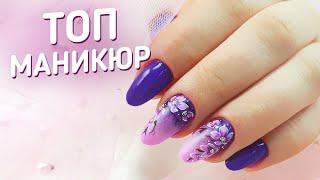 ТОП МАНИКЮР простое омбре экспресс дизайн ногтей и быстрое наращивание ногтей nail art