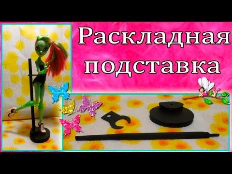 Как сделать раскладную подставку для кукол + ШАБЛОН / How to make a fo foldable standr dolls