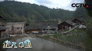《地理·中国》 20200528 苗乡秘境 下| CCTV科教