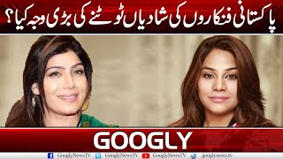 What Is The Prime Cause Of Divorce Among Pakistani Showbiz Stars   Googly News TV