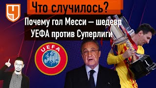 Как Суперлига изменит футбол Что может УЕФА Гол Месси шедевр