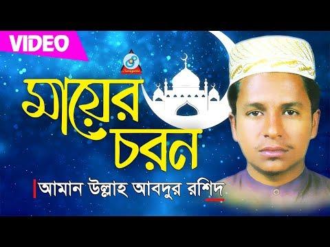 Aman Ullah Abdur Rashid - Mayer Choron | মায়ের চরন | Bangla Islamic Song 2018 | Video Jukebox