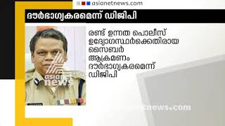 DGP on the cyber attacks against IG Manoj Abraham and IG Sreejith