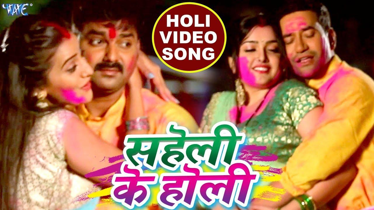 Nirahua & Aamrapali, Pawan Singh & Akshara का सुपरहिट होली गीत - Saheli Ke Holi - Bhojpuri H