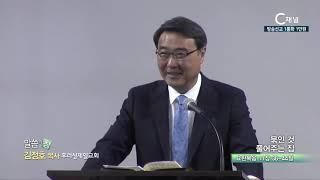 후러싱제일교회 김정호 목사 - 묶인 것 풀어주는 집