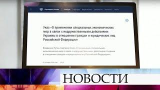 Президент России подписал Указ о введении ограничительных мер против Украины.
