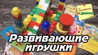 Развивающие игрушки: книжки для ванны, пальчиковые краски, кубики Мякиши, конструктор Полесье
