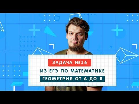 ЕГЭ2020. Математика. Вся планиметрия из №16 из ЕГЭ за 4 часа. Что будет в №16 на ЕГЭ-2020🔥