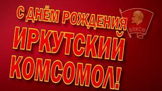 Иркутскому комсомолу 101 год!