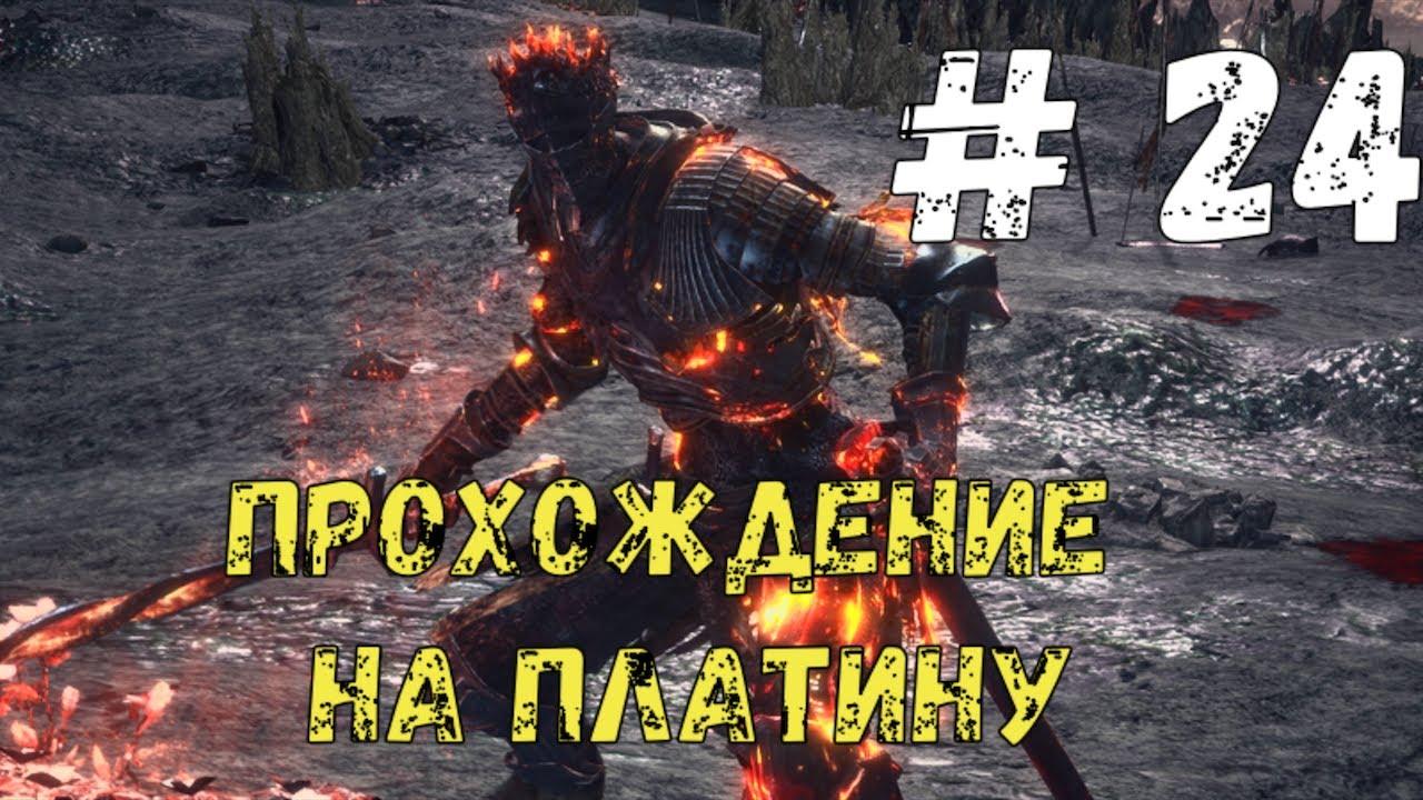 Прохождение Dark Souls 3 на платину: часть 24.
